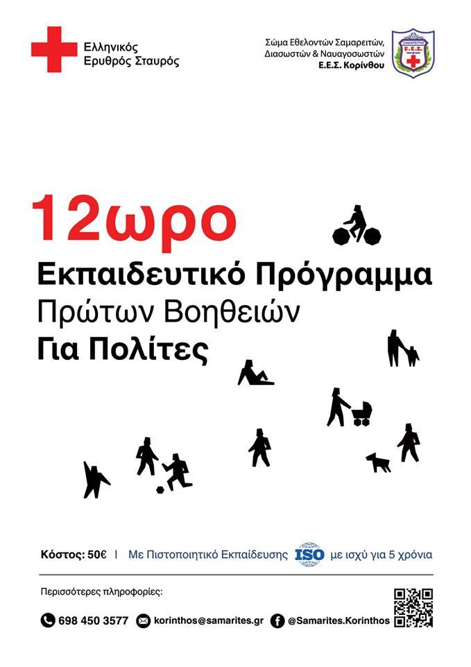 """Εκπαιδευτικό Πρόγραμμα """"Πρώτες Βοήθειες για Πολίτες"""" (26-27/1)"""