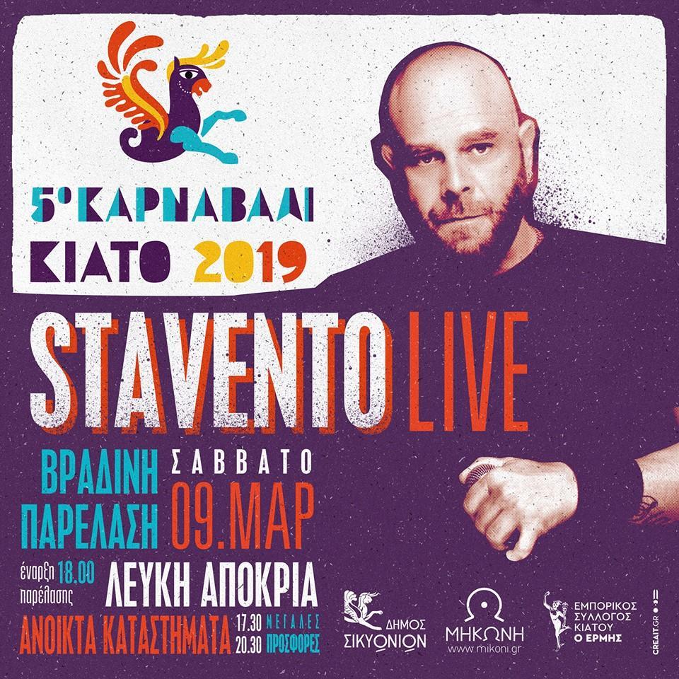 5ο Καρναβάλι Κιάτο 2019 (9/3)
