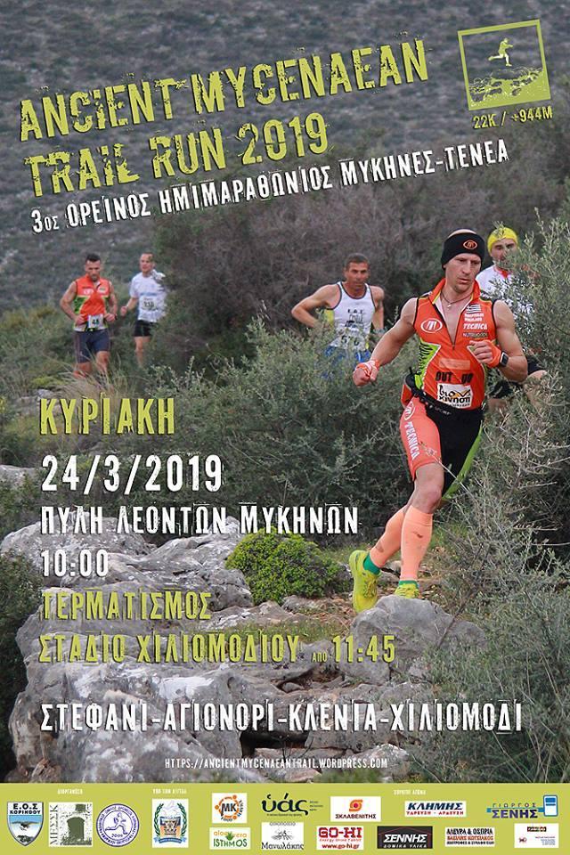 3ος Ορεινός Ημιμαραθώνιος Μυκήνες-Τενέα ANCIENT MYCENAEAN TRAIL RUN 2019 (24/3)