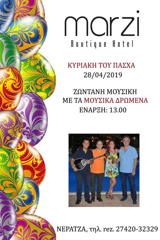 Μουσικά Δρώμενα – Live στο Marzi Boutique Hotel (28/4)