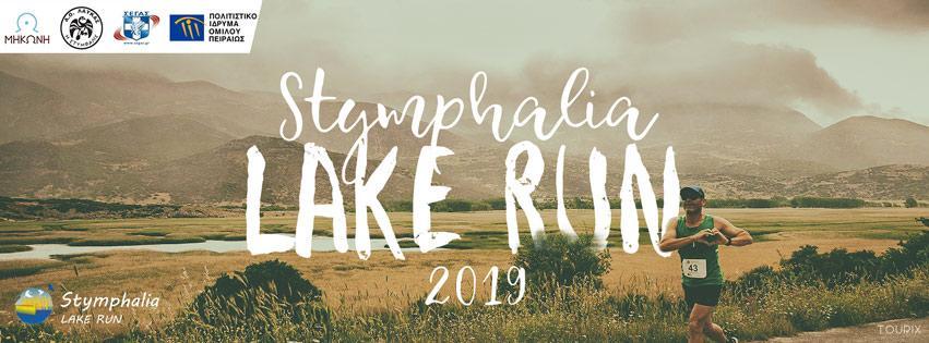 Stymphalia Lake Run 2019 | 4ος Ημιμαραθώνιος Αγώνας Δρόμου στη Λίμνη Στυμφαλία (16/6)